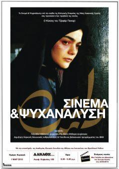Σινεμά και Ψυχανάλυση: «Ο Κύκλος» του Τζαφάρ Παναχί