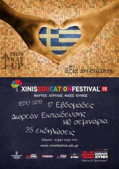 Xinis Education Festival 2015: «Ελλάδα… αξία ανεκτίμητη!»