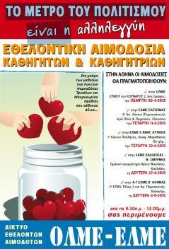 ΟΛΜΕ-ΕΛΜΕ: Ημέρες εθελοντικής αιμοδοσίας καθηγητών