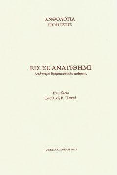 Ποιητική βραδιά στην Περιφερειακή Βιβλιοθήκη Χαριλάου