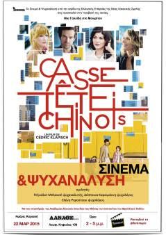 Σινεμά και Ψυχανάλυση: «Μια Γαλλίδα στο Μανχάταν» του Σεντρίκ Κλαπίς