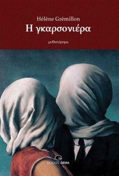 Βιβλίο: «Η γκαρσονιέρα» της Ελέν Γκρεμιγιόν, Εκδόσεις GEMA