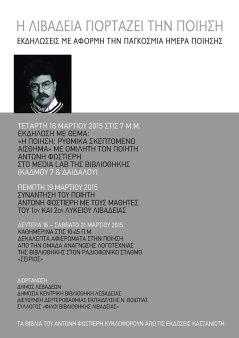 Παγκόσμια Ημέρα Ποίησης: Η Λιβαδειά γιορτάζει την Ποίηση
