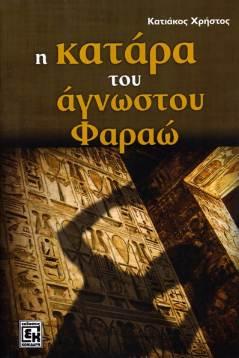 Το βιβλίο «Η κατάρα του άγνωστου Φαραώ» του Χ. Κατιάκου στο βιβλιοπωλείο-πολυχώρο Μαλλιάρης Παιδεία – Ανατόλια