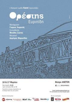 Θεσσαλονίκη: ο «Ορέστης» του Ευριπίδη στην «Ανοιχτή Σκηνή» (Θεατρική Ομάδα «Kunst»)