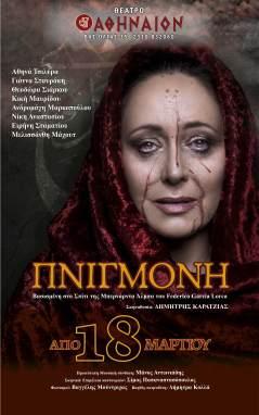Η «Πνιγμονή» ταξιδεύει στη Θεσσαλονίκη: από 18 Μαρτίου στο θέατρο ΑΘΗΝΑΙΟΝ