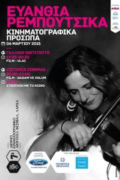 H Ευανθία Ρεμπούτσικα καλεσμένη του 7ου Διεθνούς Κινηματογραφικού Φεστιβάλ Λάρισας