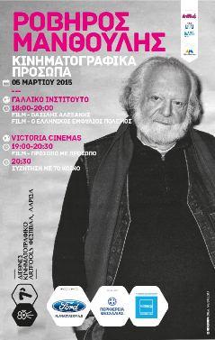 O Ροβήρος Μανθούλης στο 7ο διεθνές κινηματογραφικό φεστιβάλ Λάρισας