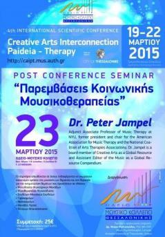 ΑΠΘ: 4ο Διεθνές Συνέδριο «Διασύνδεση Δημιουργικών Τεχνών - Παιδεία - Θεραπεία»