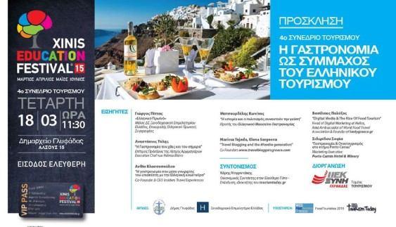4ο Συνέδριο Τουρισμού «Η Γαστρονομία ως Σύμμαχος του Ελληνικού Τουρισμού», ΙΕΚ ΞΥΝΗ Γλυφάδας