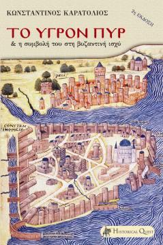Βιβλίο: «Το Υγρόν Πυρ & η Συμβολή του στη Βυζαντινή Ισχύ» του Κων/νου Καρατόλιου