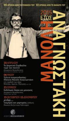 Θεσσαλονίκη: Εκδήλωση τιμής για τον Μανόλη Αναγνωστάκη