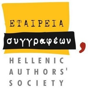 Νέο Διοικητικό Συμβούλιο και νέα μέλη στην Εταιρεία Συγγραφέων