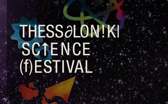 1ο Thessaloniki Science Festival (14 έως 17 Μαΐου)