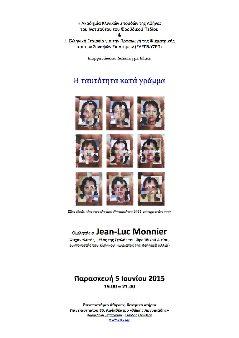 «Η ταυτότητα κατά γράμμα» διάλεξη στο Πανεπιστήμιο Αθηνών με ομιλητή τον Jean-Luc Monnier