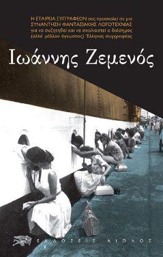 Παρουσίαση του βιβλίου «Ιωάννης Ζεμενός»  (Εταιρεία Συγγραφέων και εκδόσεις Αίολος) στον Ιανό