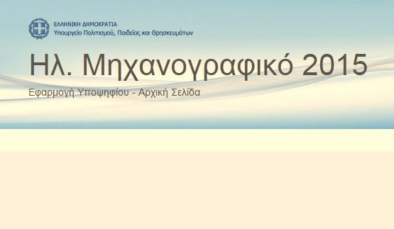 Παρατείνεται ως τις 17-7-2015 η προθεσμία υποβολής μηχανογραφικών