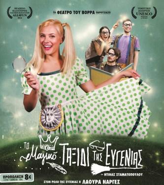 «Το Μαγικό ταξίδι της Ευγενίας» με τη Λάουρα Νάργες, από το Θέατρο του Βορρά