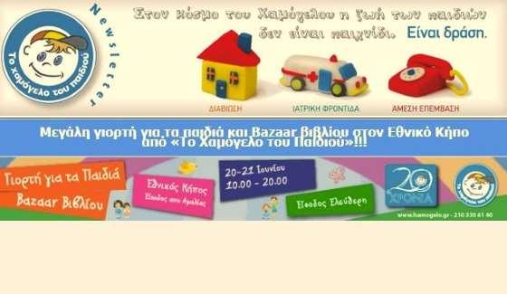 «Το Χαμόγελο του Παιδιού»: Μεγάλη γιορτή για τα παιδιά και Bazaar βιβλίου στον Εθνικό Κήπο!!!