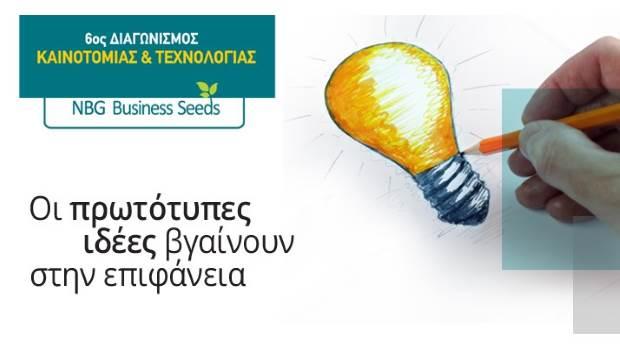 6ος Διαγωνισμός «Καινοτομίας & Τεχνολογίας» από την Εθνική Τράπεζα