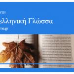 «Καθημερινά λάθη στο λόγο μας: τόσος, τόση, τόσο» του Άρη Ιωαννίδη