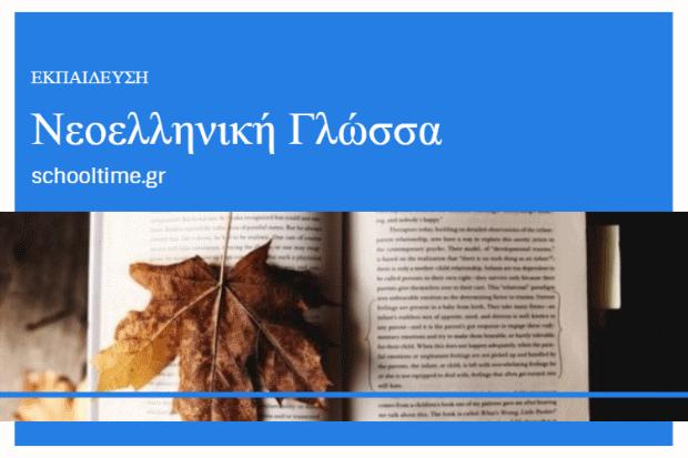 «Λέξεις που διχάζουν… ορθογραφικά: Κοιτάζω ή κυττάζω;» του Άρη Ιωαννίδη