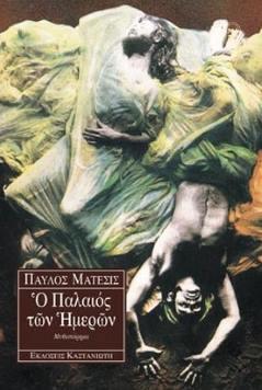 Βιβλίο: «Ο Παλαιός των Ημερών» του Παύλου Μάτεση