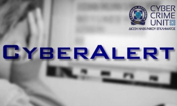 Μέσω της online διαδικασίας «CYBER ALERT» απετράπη περίπτωση αυτοκτονίας