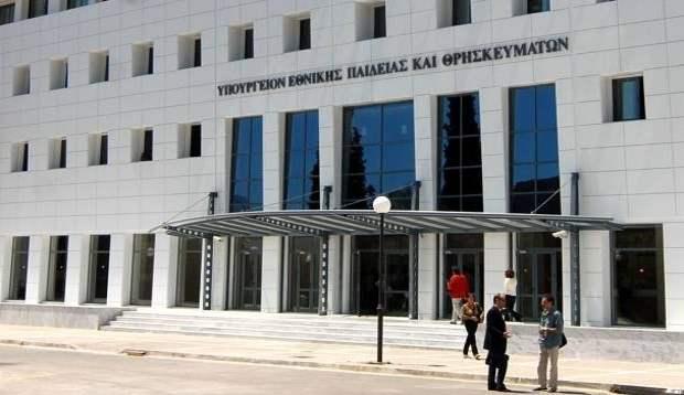 Ανακλήσεις αποσπάσεων στη Γενική Γραμματεία του Υπουργείου Παιδείας, Έρευνας και Θρησκευμάτων