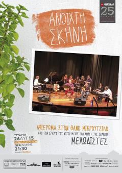 «Μελωδιστές – Αφιέρωμα στον Θάνο Μικρούτσικο» στο Φεστιβάλ Μονής Λαζαριστών