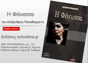 «Η Φόνισσα» του Αλέξανδρου Παπαδιαμάντη, Εκδόσεις schooltime.gr