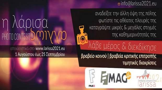 Διαδικτυακός διαγωνισμός φωτογραφίας «η Λάρισα αλλιώς»