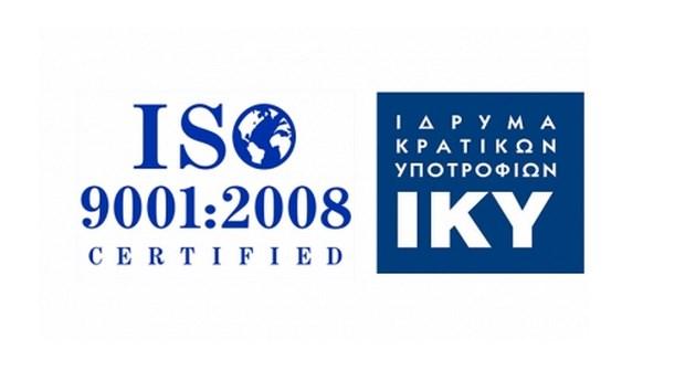 Το ΙΚΥ έγινε η πρώτη Δημόσια Υπηρεσία που πιστοποιείται με ISO 9001: 2008