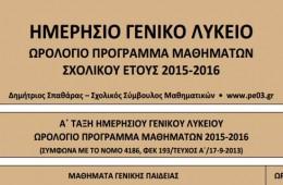 «Ωρολόγιο πρόγραμμα μαθημάτων Ημερήσιων ΓΕΛ 2015-2016» του Δημήτρη Σπαθάρα