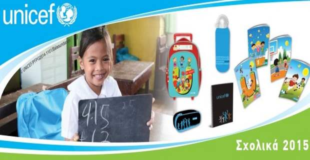Ξεκινά η Σχολική Εκστρατεία UNICEF 2015 με μεγάλο Bazaar στο ΜΕΤΡΟ Συντάγματος