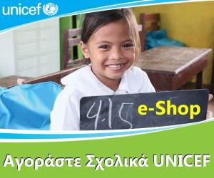 Αγοράστε σχολικά UNISEF