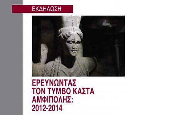 Εκδήλωση στο ΑΠΘ με θέμα «Ερευνώντας τον τύμβο Καστά Αμφίπολης: 2012-2014»