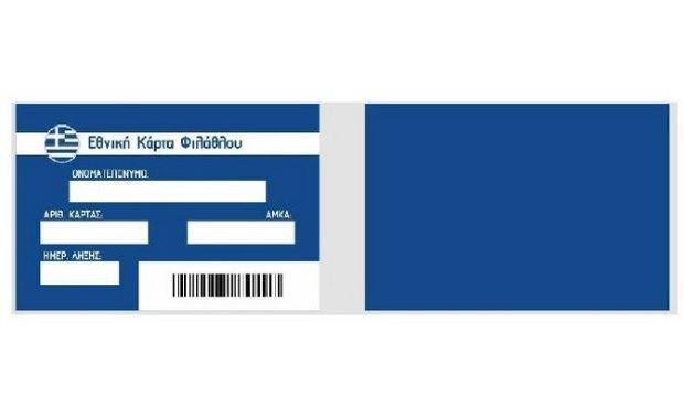 Super League: υποχρεωτική η χρήση της Κάρτας Φιλάθλου για την αγορά εισιτηρίων