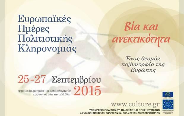 Ευρωπαϊκές Ημέρες Πολιτιστικής Κληρονομιάς με θέμα «Βία και ανεκτικότητα»