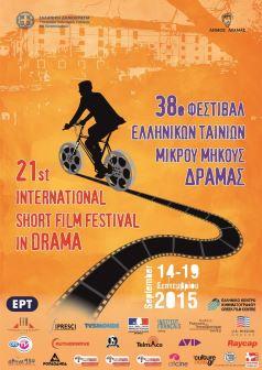 Πρεμιέρα για το «Φεστιβάλ Ταινιών Μικρού Μήκους» Δράμας