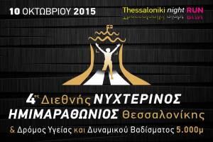 Νυχτερινός Ημιμαραθώνιος Θεσσαλονίκης