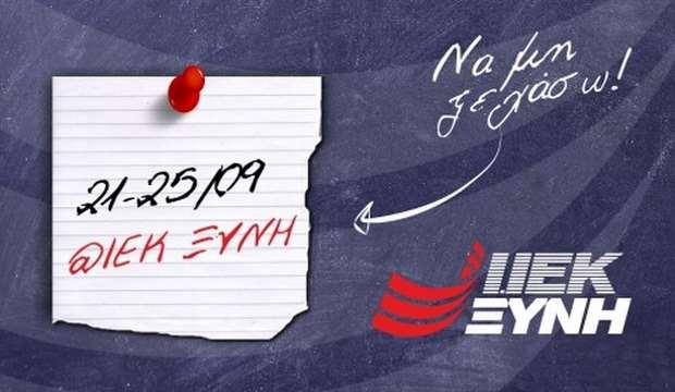 Εβδομάδα ένταξης και προσανατολισμού στο Ι.ΙΕΚ ΞΥΝΗ Μακεδονίας