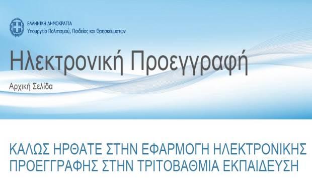 ΥΠΟΠΑΙΘ: Εφαρμογή ηλεκτρονικής προεγγραφής σε ΑΕΙ-ΤΕΙ