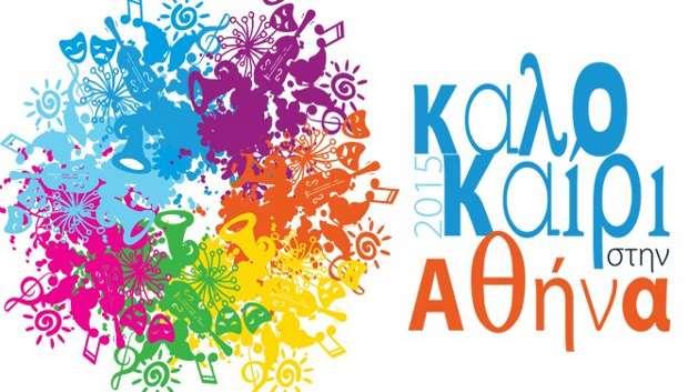 «Καλοκαίρι στην Αθήνα»: τροποποιείται το πρόγραμ εκδηλώσεων (10-24/9)