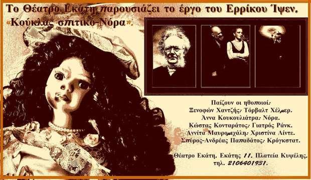 «Κουκλόσπιτο - Νόρα» του Ερρίκου Ίψεν, στο Θέατρο Εκάτη, στις 16 Οκτωβρίου