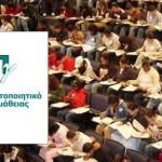 Από την Τετάρτη 1/3 οι αιτήσεις για τις εξετάσεις του Κρατικού Πιστοποιητικού Γλωσσομάθειας περιόδου Μαΐου 2017