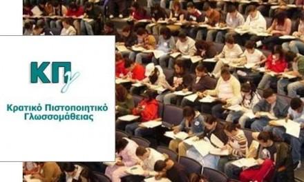 Προκήρυξη εξετάσεων για τη λήψη του Κρατικού Πιστοποιητικού Γλωσσομάθειας περιόδου Μαΐου 20