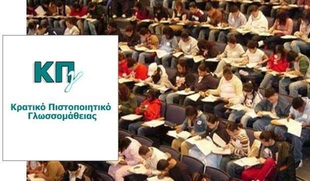 Ανακοινώθηκαν τα αποτελέσματα των εξετάσεων του Κρατικού Πιστοποιητικού Γλωσσομάθειας Νοεμβρίου 2016