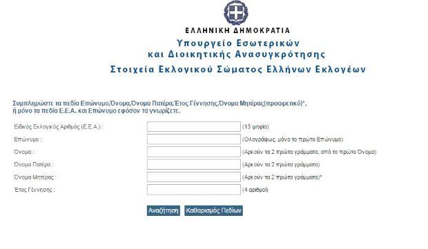 Εφαρμογή του ΥΠΕΣ: «Μάθε πού ψηφίζεις»