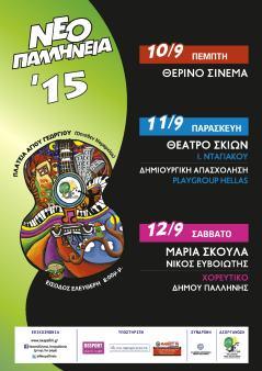 Φεστιβάλ «ΝΕΟΠΑΛΛΗΝΕΙΑ 2015», 10-12 Σεπτεμβρίου 2015, στη Νέα Παλλήνη Αττικής